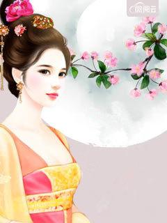 《妃嫁暴戾王爷》小说全文在线试读 《妃嫁暴戾王爷》最新章节列表