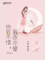 《你若不惜,我亦不爱》小说大结局免费试读 第四章:莫小雨,你还真是贱!
