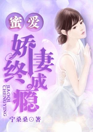 《蜜爱娇妻终成瘾》简颜厉辰皓完结版精彩阅读