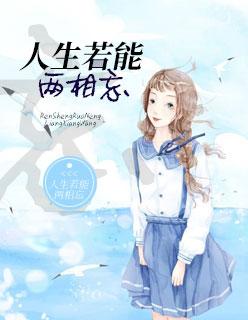 昔人若素余欢主角凌之轩安如素小说完整版全文在线阅读