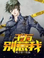 千万别惹我主角黎天铭唐幽然小说精彩章节全文免费试读