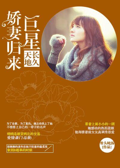 《天长地久:巨星娇妻归来》完结版免费试读 《天长地久:巨星娇妻归来》最新章节目录