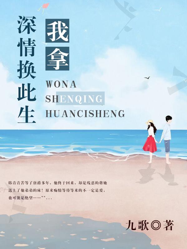 我拿深情换此生韩青青唐爵小说精彩章节在线阅读
