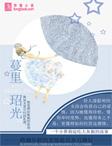 《蔓里玿光》全集免费在线阅读(张玿张曼琦)