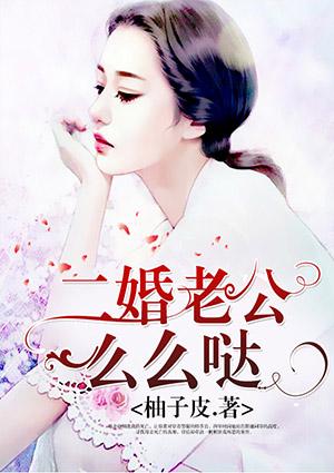 《二婚老公么么哒》徐紫韩季岩大结局免费试读