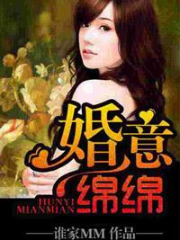 《婚意绵绵》小说章节列表精彩试读 苏景顾怀安小说阅读
