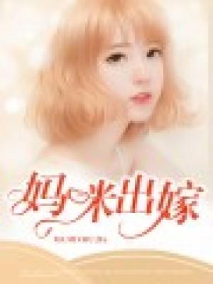 《妈咪出嫁》小说大结局在线阅读 顾青思欧夜辰小说全文