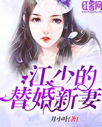 江少的替婚新妻全文免费阅读(骆黛之江谨喻) 完结版
