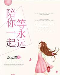 《陪你一起等永远》唐如娅慕向衍精彩内容在线阅读