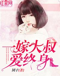 《一嫁爱终身》小说全文在线阅读 《一嫁爱终身》最新章节目录
